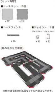 Erweiterungs-Set für Mini-Z Rennbahnset 30x30 cm